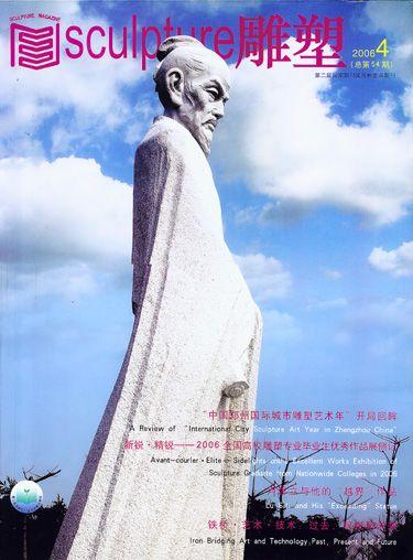 """郑州国际城市雕塑艺术年""""开局回眸/何吉培  06""""首届国际雕塑精品展"""""""